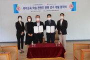 수원대-한국교육평가인증, 국어교육 학습 콘텐츠 공동연구 개발 협약 체결
