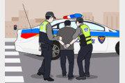 경찰에 불만, 살인 예고한 40대…징역 1년6개월