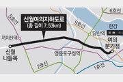 신월여의지하도로 16일 개통…국회대로 출퇴근 32분→8분