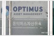 검찰, '옵티머스 로비스트 활동 의혹' 2명에 실형 구형