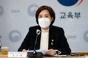 유은혜 부총리 유임…임기 다 채우면 역대 최장수 교육수장