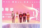 """스마트학생복 """"2021 상하이국제교복박람회 교복 디자인 대회에서 대상"""""""