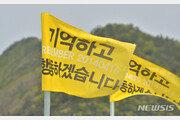 '세월호 7주기'…정치권에선 추모 물결 이어져