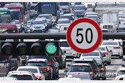 17일부터 전국 주요 시내도로 50㎞ 이상 밟으면 최대 10만원 과태료