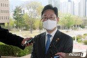 박범계, 코로나19 음성…법무부 직원 확진에 전원 검사