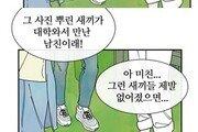 """""""남자들 없어졌으면"""" 남혐 발언에 '평점 테러' 당한 웹툰 논란"""