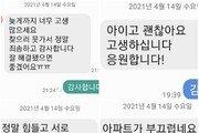 """""""갑질 항의"""" """"죄송""""…택배기사 지지 고덕동 아파트 주민"""