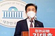 """김태흠 """"與 오만·독선 용납 않겠다…정권교체 원내대표 될 것"""" 출사표"""