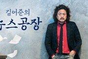 """김어준 출연료 논란 확산…감사원 """"TBS, 직무감찰 대상"""""""