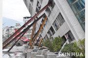 """대만 동부 화롄서 규모 6.2 강진 발생…""""피해 발생 우려"""""""