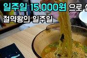 """""""유통기한 임박한 음식 반값 할인"""" 앱 인기"""