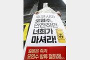 """日언론 황당 주장…""""文정부, 여론 의식해 오염수에 반발"""""""