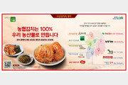 농협 경제지주, 김치 최대 30% 할인행사 실시