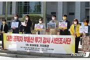 """대전 공무원-LH 직원, 안산산단 투기 의혹…""""전수조사로 28명 추려"""""""