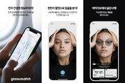 모바일 가상피팅 안경서비스 '글라스매치' 기능 개선