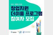 """성신여대 캠퍼스타운 사업단 """"창업지원 프로그램  '더이룸'  참가자 모집"""""""