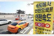 """""""더 안전"""" """"역효과""""…서울 5030 첫날, 과속 멈췄지만 논쟁 지속"""
