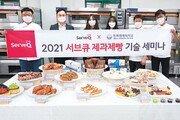 한국관광대와 '제과제빵 세미나' 개최 신메뉴 레시피 선보이고 기술 지도