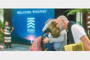 코로나 빗장 푼 호주-뉴질랜드… 이산가족 1년만에 얼싸안았다