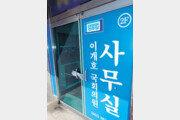 식당 7명모임-유흥주점선 5명 술판… 與의원 비서에 41명 '집단 감염'