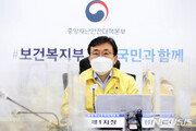 """정부 """"숨은 감염자 조기발견 관건…4월까지 300만명 백신접종"""""""