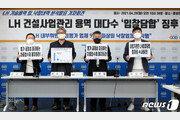 """""""4500억 용역계약 90% 전관이 좌지우지""""…경실련, LH 입찰담합 의혹 제기"""