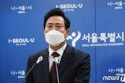 """오세훈 """"2차 가해에 대해서도 서울시 대처 매우 부족했다"""""""