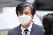 '조국 사건' 재판 맡았던 김미리 판사 휴직에 마성영 판사 배치