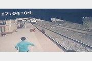 아이 철로로 떨어지자, 기차와 부딪히기 직전 위험 무릅쓰고 달려든 영웅