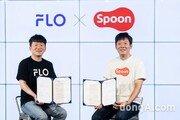 플로(FLO), 오디오 방송 플랫폼 '스푼'과 협력… 콘텐츠 강화 업무협약