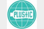 페트병으로 만든 친환경 티셔츠! 지구를 지키는 '플러스틱 컬렉션'