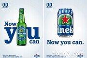 하이네켄, 국내 논알콜 맥주 시장 진출… 세계 1위 '하이네켄 0.0' 출시