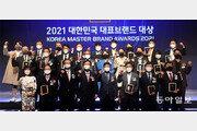 2021 대한민국 대표브랜드 대상 시상식