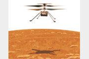 [횡설수설/김선미]화성에서 날다