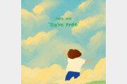 박원, 故 박지선  위해 'You're Free' 발매…수익금 유족에게 전달
