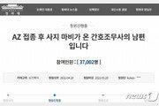 '1주 400만원' 사지마비 치료비 핑퐁…'백신접종 신뢰' 또 흔들