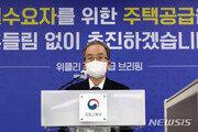 """국토부 """"사전청약 시세 70~80% 수준 아파트 공급"""""""