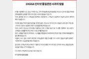 """유튜버 폭로에 고개숙인 KT…누리꾼들 """"다른 통신사도 조사해야"""""""