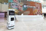 5G 로봇이 병원 누비며 24시간 방역… 국내 스마트 의료시스템 선도