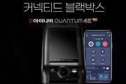 팅크웨어, 최상급 블랙박스 '아이나비 퀀텀 4K 프로' 출시