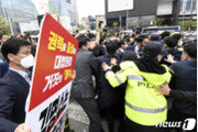 """국민의힘 """"김명수 사퇴하라"""" 대법원 앞 격렬 시위…몸싸움도"""