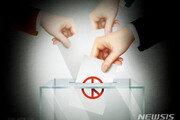 선관위, 검찰에 박영선 캠프 '사전투표 승리' 수사자료 통보