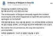 """주한 벨기에 대사 국제적 망신…BBC """"한국서 분노 일으켜"""""""