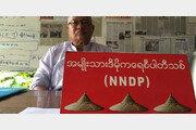 """미얀마 군정 최고위직 자택에 폭탄 공격…""""NLD 변절·쿠데타 종용"""""""