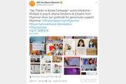 미얀마 누리꾼, '한국아 고마워' SNS 캠페인 전개