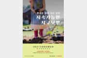 한국토요타, '주말농부' 참가 가족 모집