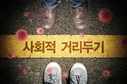 대전시, 26일부터 거리두기 1.5단계로 하향…영업 시간 제한 풀려
