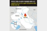 이라크, 코로나 치료 병원 화재… 최소 82명 사망