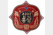"""진안군 """"군수품질인증제로 '진안홍삼' 완벽 품질관리 체계 구축"""""""