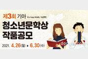 기아, '제3회 청소년 문학상' 공모전 개최… 수상자 20명에 장학금 수여